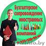 Бухгалтерские услуги компаниям,  ведущим экономическую деятельность в России.