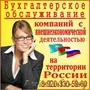 Бухгалтер для представительств белорусских компаний в РФ