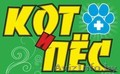 Стрижка собак Кот и Пёс