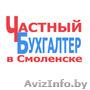 Бухгалтерский учет внешнеэкономической деятельности в РФ