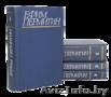 Ефим Пермитин. Собрание сочинений в 4 томах.