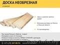 Доска необрезная в Минске.