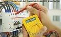 Качественные услуги электромонтажных работ для домов.