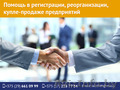 Помощь в регистрации,  реорганизации,  купле-продаже предприятий.
