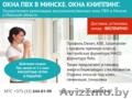 Окна ПВХ в Минске. Выгодные цены.