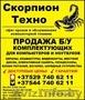 Б/У КОМПЛЕКТУЮЩИЕ для компьютеров,  ноутбуков Полоцк