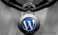 Защита сайта WordPress от взлома