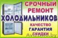 Ищите опытного мастера по ремонту Вашего холодильника? Звоните нам