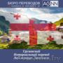 Грузинский язык перевод документов,  паспортов. Нотариальный перевод Легализация