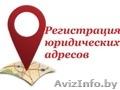 Юридический адрес в оборудованных административных помещениях