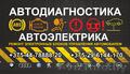 Прошивка,  восстановление иремонт электронных блоков управления авто ЭБУ