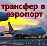 Трансфер в аэропорты Москвы на комфортабельных автобусах.