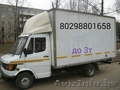 Грузоперевозки до 3т мебельный фургон (4, 2/2, 1/2, 1) Грузчики.