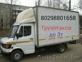 Грузотакси до 3т мебельный фургон (4, 2/2, 1/2, 1) Грузчики.