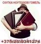 Скупка ноутбуков в Гомеле продать ноутбук сдать на запчасти нерабочий