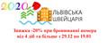 Бронирование отеля во Львове
