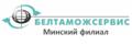 Отдел таможенного декларирования г. Молодечно,  Минского филиала РУП