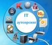 Обслуживание компьютеров юр.лиц (IT-аутсорсинг).