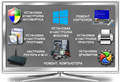 Ремонт компьютеров. Установка Windows(виндовс) XP / 7 / 8 / 8.1 / 10.